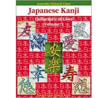 Japanese Kanji Vol I